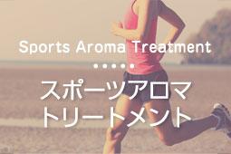 スポーツアロマ