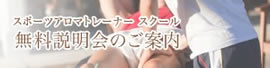 スポーツアロマトレーナースクール無料説明会